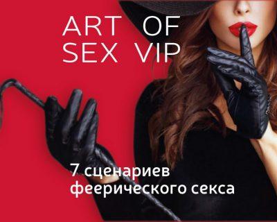 Art of Sex Vip