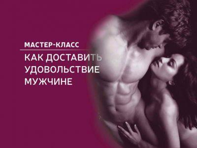 Секс бутик орально-мануальных ласк