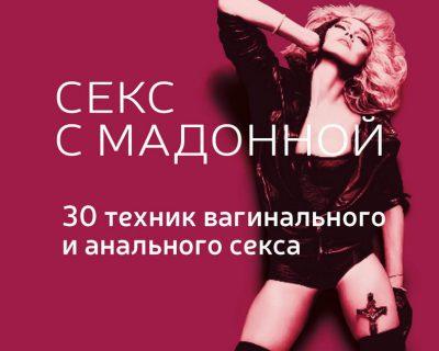 Секс с Мадонной