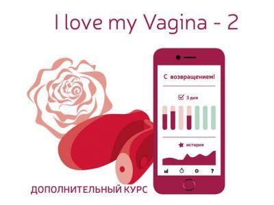 I love my Vagina – 2