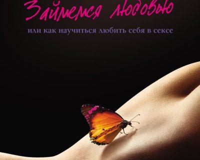 "Книга ""Займемся любовью"""
